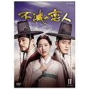 不滅の恋人 DVD-BOXII 全6枚