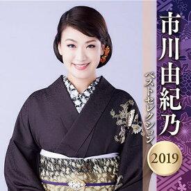 市川由紀乃 ベストセレクション 2019 CD 全2枚