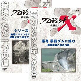 プロジェクトX 黒四ダム DVD 全2巻セット