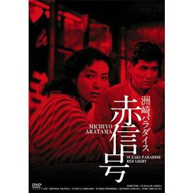 映画 洲崎パラダイス 赤信号 HDリマスター版 DVD