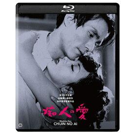 映画 痴人の愛(1949) 修復版 ブルーレイ+DVD