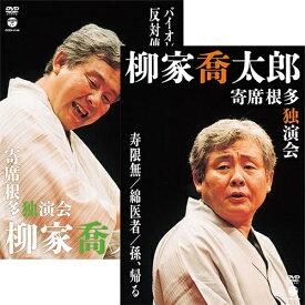 柳家喬太郎 寄席根多独演会 DVD全2巻セット