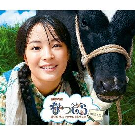 連続テレビ小説「なつぞら」オリジナル・サウンドトラック【BEST盤】CD 全3枚