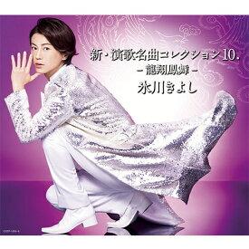 氷川きよし 新・演歌名曲コレクション10 -龍翔鳳舞- Aタイプ(初回完全限定スペシャル盤)CD+DVD