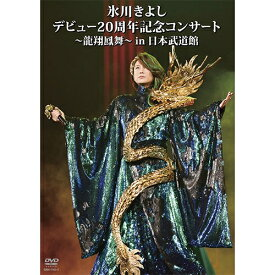 氷川きよし デビュー20周年記念コンサート〜龍翔鳳舞〜in日本武道館 DVD