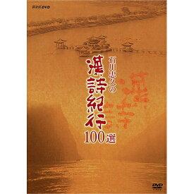 石川忠久の漢詩紀行100選(新価格) DVD-BOX 全10枚組