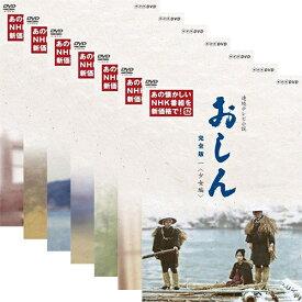 連続テレビ小説 おしん 完全版 (新価格)〔デジタルリマスター〕DVD 全7巻セット