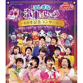 NHK「おかあさんといっしょ」ファミリーコンサート ふしぎな汽車でいこう〜60年記念コンサート〜 ブルーレイ BD