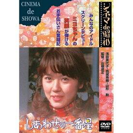 映画 しあわせの一番星 DVD