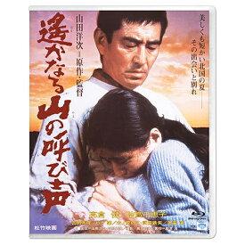 あの頃映画 the BEST 松竹ブルーレイ・コレクション 遙かなる山の呼び声 BD