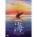 NHKスペシャル 海 知られざる世界DVD-BOX(新価格)全8枚