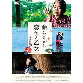 映画 命みじかし、恋せよ乙女 DVD