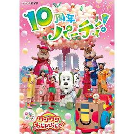 いないいないばあっ! ワンワンわんだーらんど 〜10周年パーティー!〜 DVD