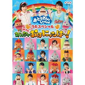 おとうさんといっしょ うたスペシャル みんなでおはにゃちは〜! DVD