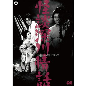 映画 怪談深川情話 DVD