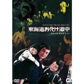 映画 東海道お化け道中 DVD