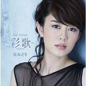 丘みどり〜彩歌〜 (いろどりうた) CD