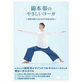 綿本彰のやさしいヨーガ 〜呼吸を感じて心とカラダをゆるめる〜 DVD