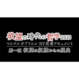 欲望の時代の哲学2020 マルクス ガブリエル NY思索ドキュメント DVD
