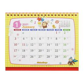 おさるのジョージ カレンダー2021 卓上