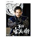大河ドラマ 軍師官兵衛 完全版 第弐集 DVD-BOX2 全5枚