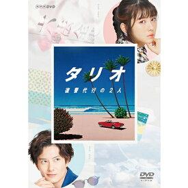 タリオ 復讐代行の2人 DVD-BOX 全3枚