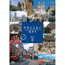 世界ふれあい街歩き DVD-BOX2 全5枚