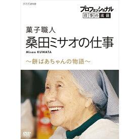 プロフェッショナル 仕事の流儀 菓子職人・桑田ミサオの仕事 〜餅ばあちゃんの物語〜 DVD