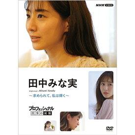 プロフェッショナル 仕事の流儀 田中みな実 〜求められて、私は輝く〜 DVD