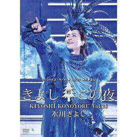 氷川きよしスペシャルコンサート2020 きよしこの夜Vol.20 DVD