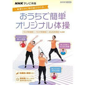 NHKテレビ体操 おうちで簡単オリジナル体操 〜ラジオ体操 第1/ラジオ体操 第2/みんなの体操/オリジナル体操〜 DVD