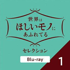 世界はほしいモノにあふれてる セレクション1 ブルーレイ BD
