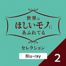 世界はほしいモノにあふれてる セレクション2 ブルーレイ BD