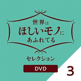 世界はほしいモノにあふれてる セレクション3 DVD
