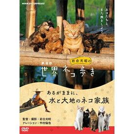 劇場版 岩合光昭の世界ネコ歩き あるがままに、水と大地のネコ家族 DVD