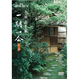 NHK趣味悠々 茶の湯 表千家 一期一会 第2巻