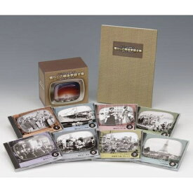 CD 懐かしの戦後歌謡全集 【昭和21年〜昭和34年】 CD-BOX 全8枚セット