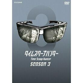 タイムスクープハンター シーズン3 DVD-BOX 全4枚セット
