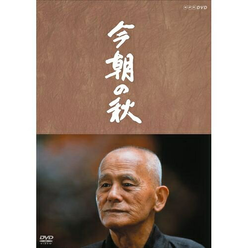 作・山田太一 主演・笠智衆 『今朝の秋』山田太一原作、笠智衆主演による秀作作品!老人、老夫婦の生き方、息子たちとの絆を通して、現代日本の高齢化社会が抱える問題をあらためて探る。