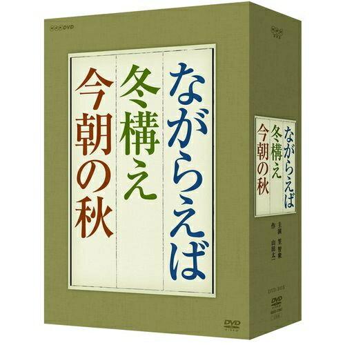 作・山田太一 主演・笠智衆 『ながらえば』 『冬構え』 『今朝の秋』 DVD-BOX 全3枚セット老人、老夫婦の生き方、息子たちとの絆を通して、現代日本の高齢化社会が抱える問題をあらためて探る。