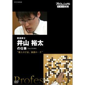 プロフェッショナル 仕事の流儀 囲碁棋士 井山裕太の仕事 盤上の宇宙、独創の一手 DVD