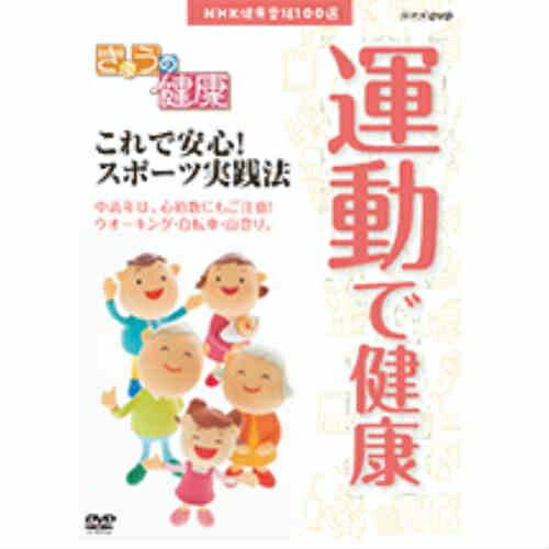 NHK健康番組100選 【きょうの健康】 これで安心!スポーツ実践法 DVD