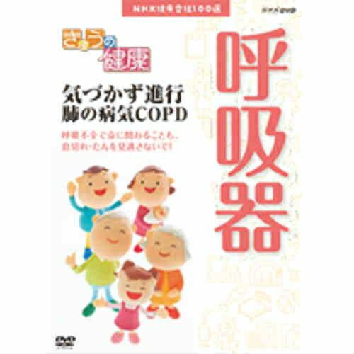 NHK健康番組100選 【きょうの健康】 気づかず進行 肺の病気COPD DVD