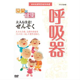 NHK健康番組100選 【きょうの健康】 大人も注意!ぜんそく DVD
