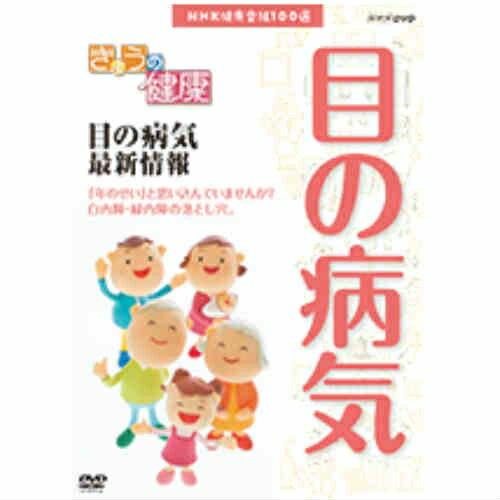 NHK健康番組100選 【きょうの健康】 目の病気 最新情報 DVD