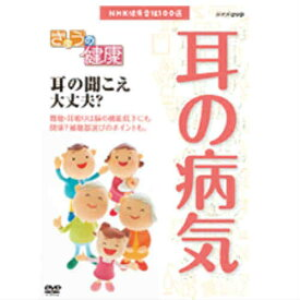NHK健康番組100選 【きょうの健康】 耳の聞こえ 大丈夫? DVD