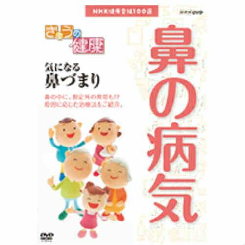 NHK健康番組100選 【きょうの健康】 気になる鼻づまり DVD