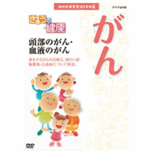 NHK健康番組100選 【きょうの健康】 頭部のがん・血液のがん DVD