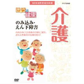 NHK健康番組100選 【きょうの健康】 のみ込み・えん下障害 DVD