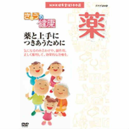 NHK健康番組100選 【きょうの健康】 薬と上手につきあうために DVD